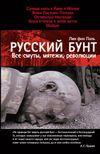 Паль Л. Русский бунт: Все смуты, мятежи, революции