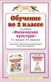 Лисицкая Т.С. Физическая культура. 2 класс. Методическое пособие