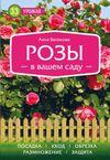 Белякова, Анна Владимировна Розы в вашем саду