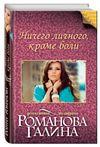 Романова Г.В. Ничего личного, кроме боли