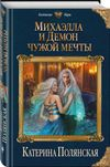 Полянская К. Михаэлла и Демон чужой мечты