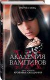 Мид Р. Академия вампиров. Книга 4. Кровавые обещания