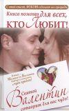 Шпак Ганна Книга помощи для тех, кто любит. Святой Валентин сотворит для вас чудо