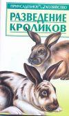 Зипер А.Ф. Разведение кроликов
